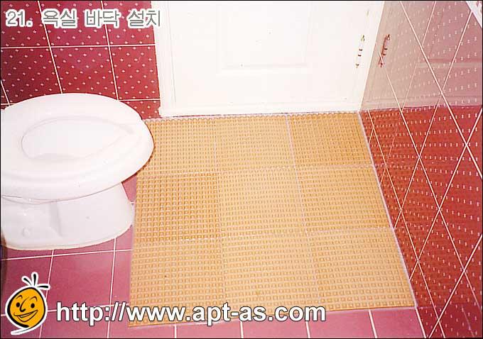 욕실 바닥 미끄럼 방지 타일 설치된 모습