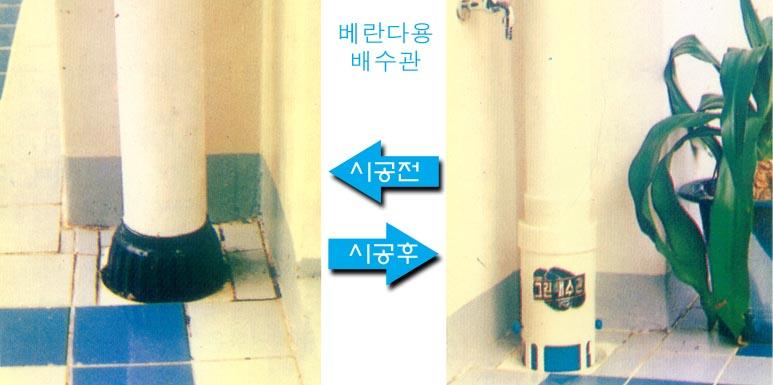 베란다 배수구 물소리/ 냄새/벌레차단기