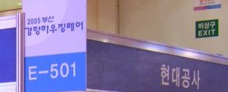경향하우징페어2005/Kyung Hyang Housing Fair, 2005